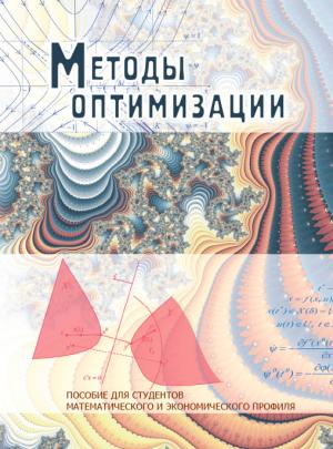Р. Габасов Методы оптимизации