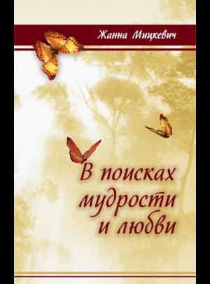 """Мицкевич Ж. И. """"В поисках мудрости и любви"""""""