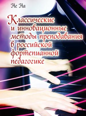 Не На Классические и инновационные методы преподавания в российской фортепианной педагогике