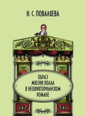 Поваляева Н. С. Образ мюзик-холла в неовикторианском романе