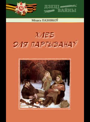 Поздняков М. П. Хлеб для партызанаў