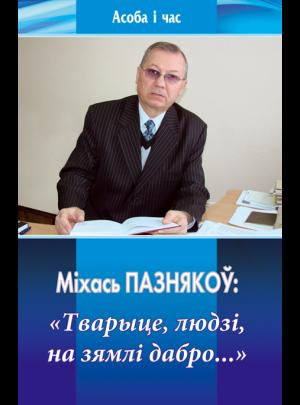 """Мiхась Пазнякоў: """"Тварыце, людзi, на зямлi дабро..."""""""