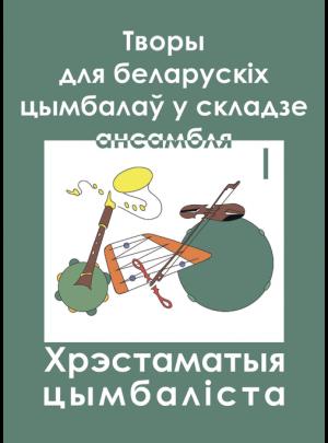Хрэстаматыя цымбаліста : творы для беларускіх цымбалаў у складзе ансамбля I