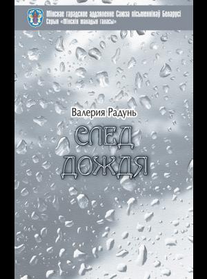 """Радунь В.В. """"След дождя"""""""