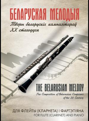 БЕЛАРУСКАЯ МЕЛОДЫЯ. Творы  беларускiх кампазiтараў XX стагоддзя для флейты (кларнета) i фартэпiяна
