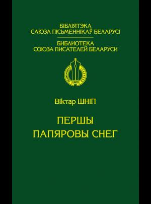 Шніп В. А. Першы папяровы снег : выбранае (1978–2008)