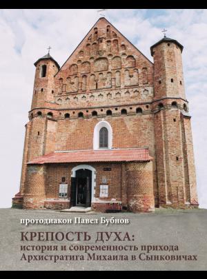 Крепость Духа: история и современность православного прихода храма святого Архистратига Михаила в Сынковичах
