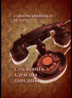 """Тэлефонна-адрасны даведнік ГА """"Саюз пісьменікаў Беларусі"""""""