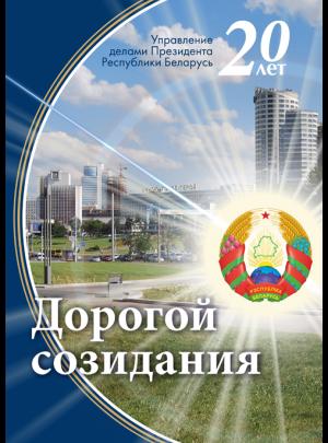 Дорогой созидания: к 20-летию Управления делами Президента Республики Беларусь