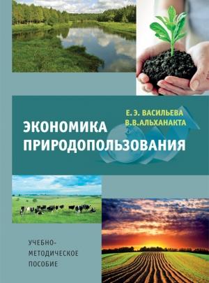 """Васильева Е. Э., Альханакта В. В. """"Экономика природопользования"""""""