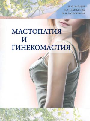 """В. Ф. Зайцев, Е. М. Банькова, В. В. Моисеенко """"Мастопатия и гинекомастия"""""""