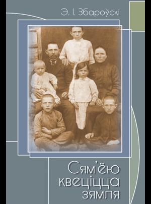Збароўскі Э. І. Сям'ёю квеціцца зямля: дыдактыка сучасных сямейных адносін