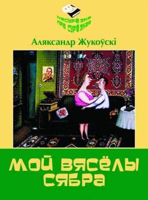 Жукоўскі А. М. Мой вясёлы сябра