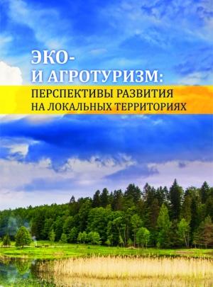 Эко- и агротуризм: перспективы развития на локальных территориях : сборник научных статей